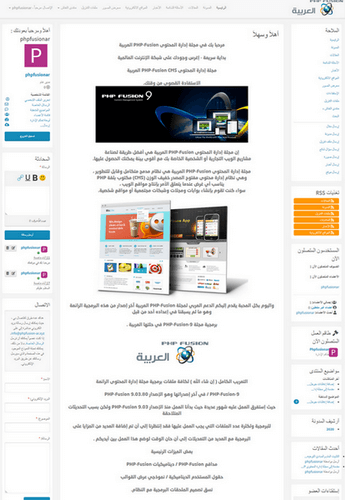 phpfusion-ar.xyz/images/Install_PHPfusion-ar_9/full_site_image.png