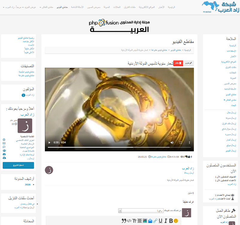 phpfusion-ar.xyz/images/forum/video-install/11.png