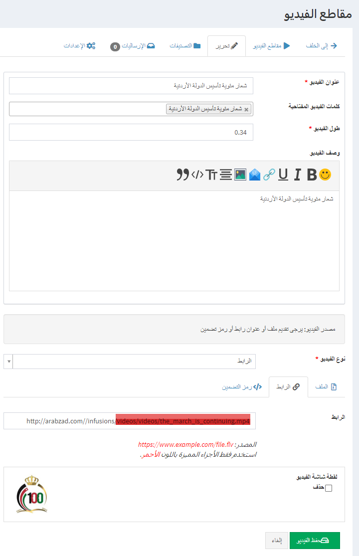 phpfusion-ar.xyz/images/forum/video-install/5.png